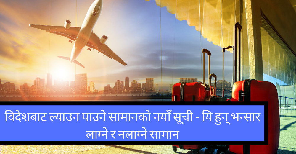 Tax Free Items in Nepal Airport – Duty Free Goods in Nepal